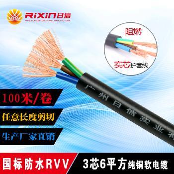 广州日信线缆<span style='color:red;'>RVV</span>3*6平方多芯护套电线电缆100米