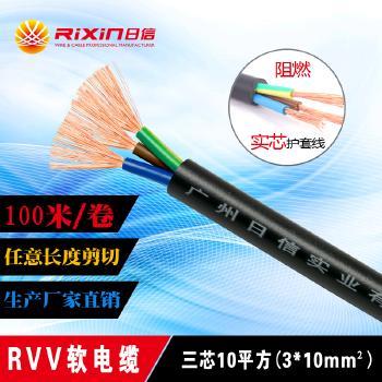 广州日信线缆RVV3*10平方多芯护套电线电缆100米