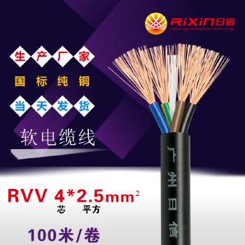 广州日信线缆<span style='color:red;'>RVV</span>4*2.5平方多芯护套电线电缆100米