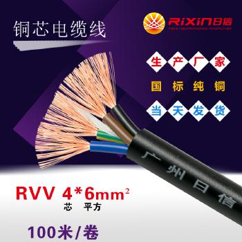 广州日信线缆<span style='color:red;'>RVV</span>4*6平方多芯护套电线电缆100米