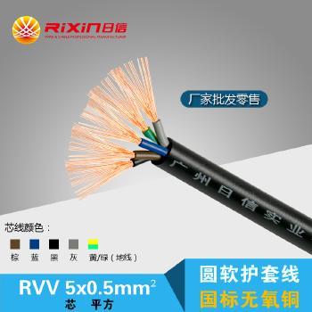 广州日信线缆<span style='color:red;'>RVV</span>5*0.5平方多芯护套电线电缆100米