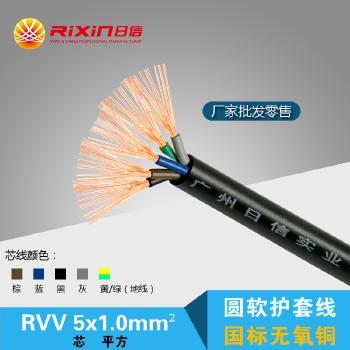 广州日信线缆RVV5*1平方多芯护套电线电缆100米