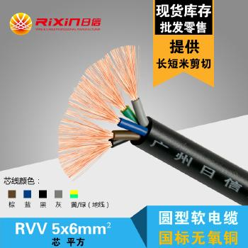 广州日信线缆RVV5*6平方多芯护套电线电缆100米