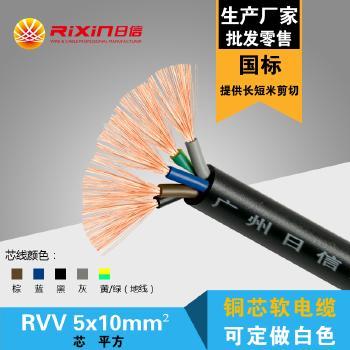 广州日信线缆RVV5*10平方多芯护套电线电缆100米