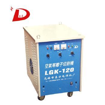 东方焊机  LGK-50/80/120/160系列空气等离子切割机