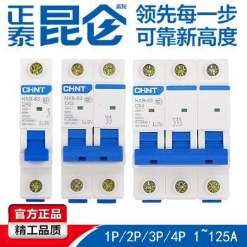 【正泰】  小型断路器  NXB-63/3P C6~C63家用C型空气开关