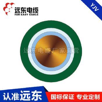 远东电线电缆 厂家0.6/1kV YJV 单芯 国标低压铜芯电力电缆