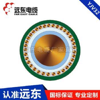 远东电线电缆 厂家0.6/1kV YJV32 单芯 国标低压铜芯电力电缆