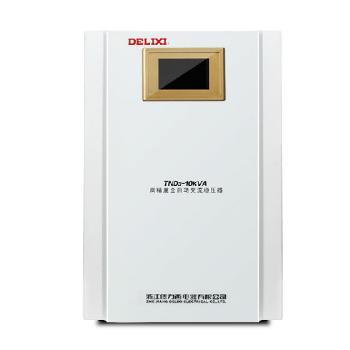德力西电气 稳压电源;TND3-10KVA