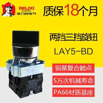 德力西电气 按钮开关;LAY5s-BD 二位自复 1NO+1NC(标准型旋钮)