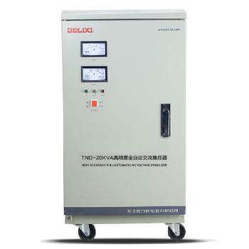 德力西电气 稳压电源;TND 20K (单相)