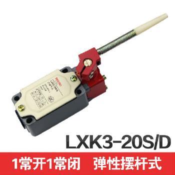 德力西电气 行程开关;LXK3-20S/D