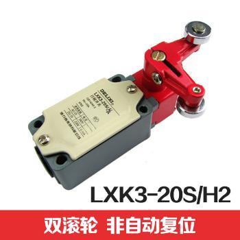 德力西电气 行程开关;LXK3-20S/H2
