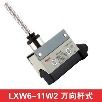 德力西电气 行程开关;LXW6-11W2 万向杆型