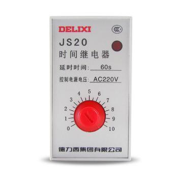 德力西电气 继电器;JS20 1-10S AC220V