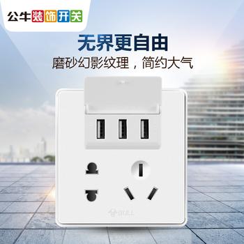 公牛插座 G18系列 五孔插座带三个USB接口 10A(白色)
