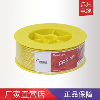 远东电缆BV4平方国标铜芯家装空调电线 单芯单股100米硬线【精装】 蓝色