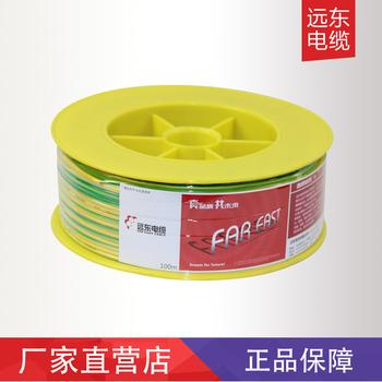 【精装】远东电线电缆 黄绿色BV2.5平方 国标铜芯家装电线 单芯单股100米硬线