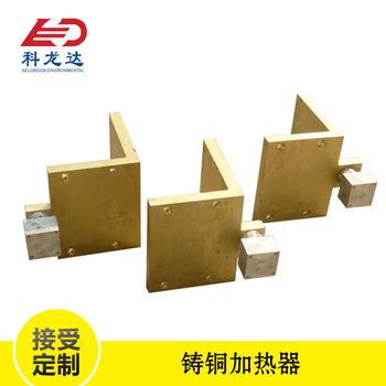 科龙达  铸黄铜加热器  60%黄铜