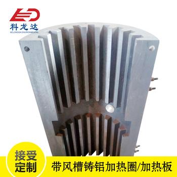 科龙达   带风槽铸铝加热圈,加热板