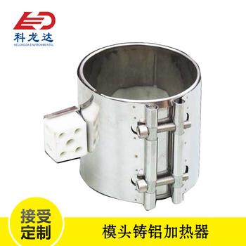 科龙达  模头铸铝加热器