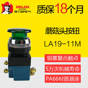 德力西电气 按钮开关;LA19-11M 绿