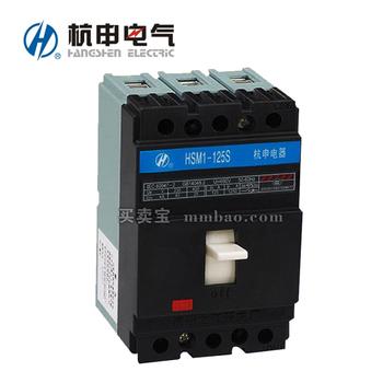 杭申电气 塑壳断路器;HSM1-250S/3300 250A