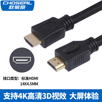 秋叶原 2.0HDMI高清视频线