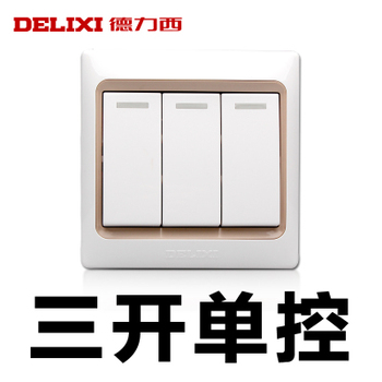 德力西电工 CD280系列 三开单控带荧光开关面板