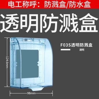公牛 G06系列 F01/F01S防溅盒