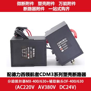 德力西电气 分励脱扣器;CDM3400MX1A2  分励-AC230V/CDM3-400/630