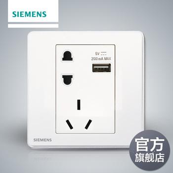 西门子开关插座面板 睿致炫白系列 五孔带USB