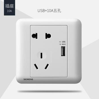 西门子皓睿玉釉白系列五孔带USB插座