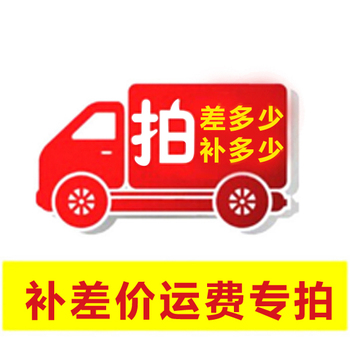 上海丰兰运费专拍