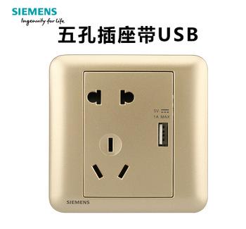 西门子皓睿砂釉金五孔带USB插座