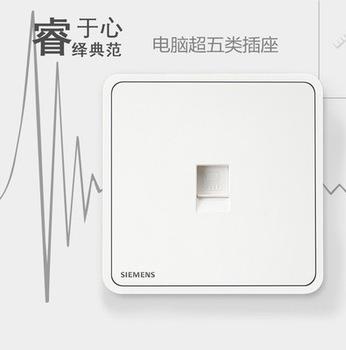 西门子睿绎辰曦白系列电脑插座