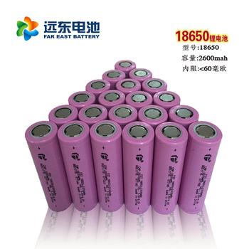 官方直销远东电池长江18650锂电池 移动电源强光手电等数码2600mah
