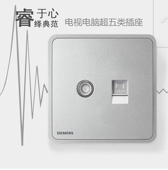 西门子睿绎星辉银系列电视电脑插座