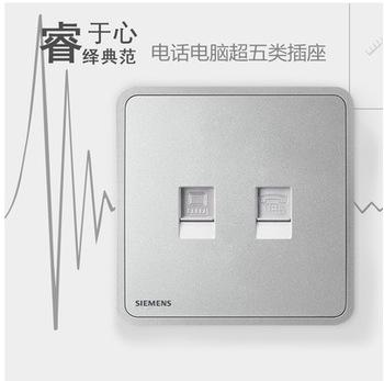 西门子睿绎星辉银系列电话电脑插座