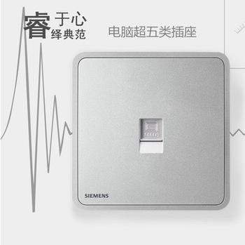 西门子睿绎星辉银系列电脑插座