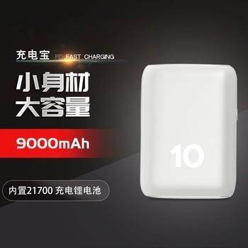 远东电池 PD双向快充18W充电宝 迷你便携9000毫安移动电源