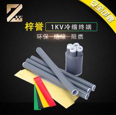 梓誉1KV冷缩直管300-400mm2