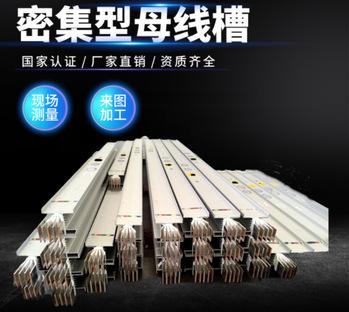 密集型母线槽1250A/3 L=3000