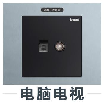 罗格朗开关 插座面板 逸景碳素黑 二位电脑+电视网络 信号电源 86型