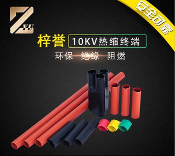 梓誉10KV热缩三芯户内终端25-50mm2