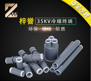梓誉35KV冷缩单芯户外终端50-95mm2