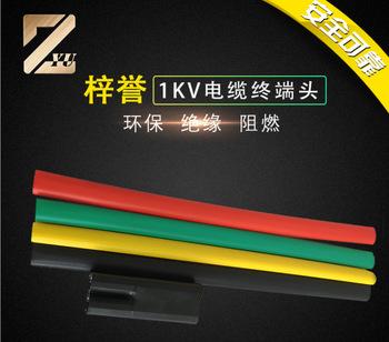 梓誉1KV热缩电缆终端五芯25-50mm2