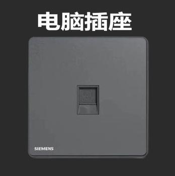 西门子睿致烟金灰电脑插座