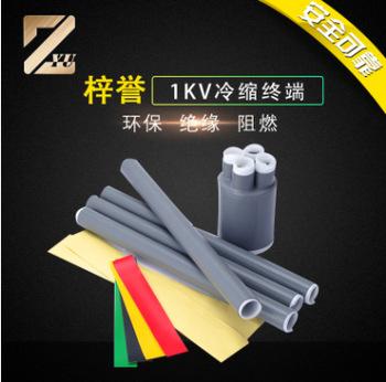 1KV六芯冷缩中间接头3X120+3X25mm2
