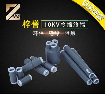 10KV冷缩三芯户内终端3*240mm2